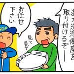 温水洗浄便座とコンセント