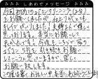 静岡県 K様からのしあわせメッセージ