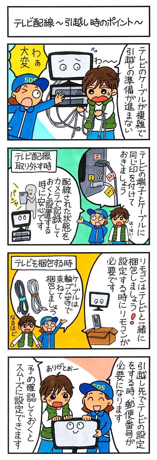 テレビ配線~引越し時のポイント~