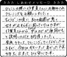 茨城県 K様からのしあわせメッセージ