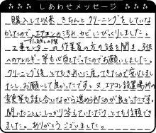 神奈川県 S様からのしあわせメッセージ