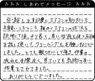 神奈川県 H様からのしあわせメッセージ