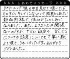 東京都 U様からのしあわせメッセージ