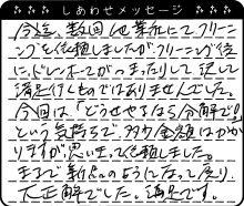 東京都 K様からのしあわせメッセージ