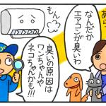 エアコンの汚れや臭いの原因~ペット編~