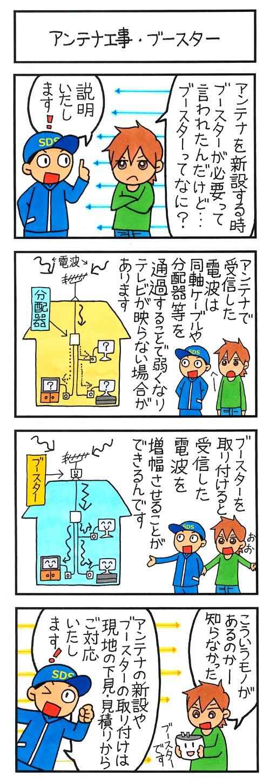 アンテナ工事・ブースター