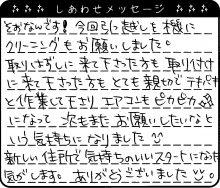 京都府 M様からのしあわせメッセージ