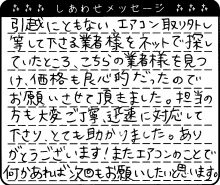 奈良県 F様からのしあわせメッセージ