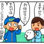 アンテナ工事・BSとCS