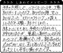 神奈川県 W様からのしあわせメッセージ