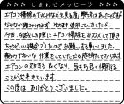 神奈川県 M様からのしあわせメッセージ