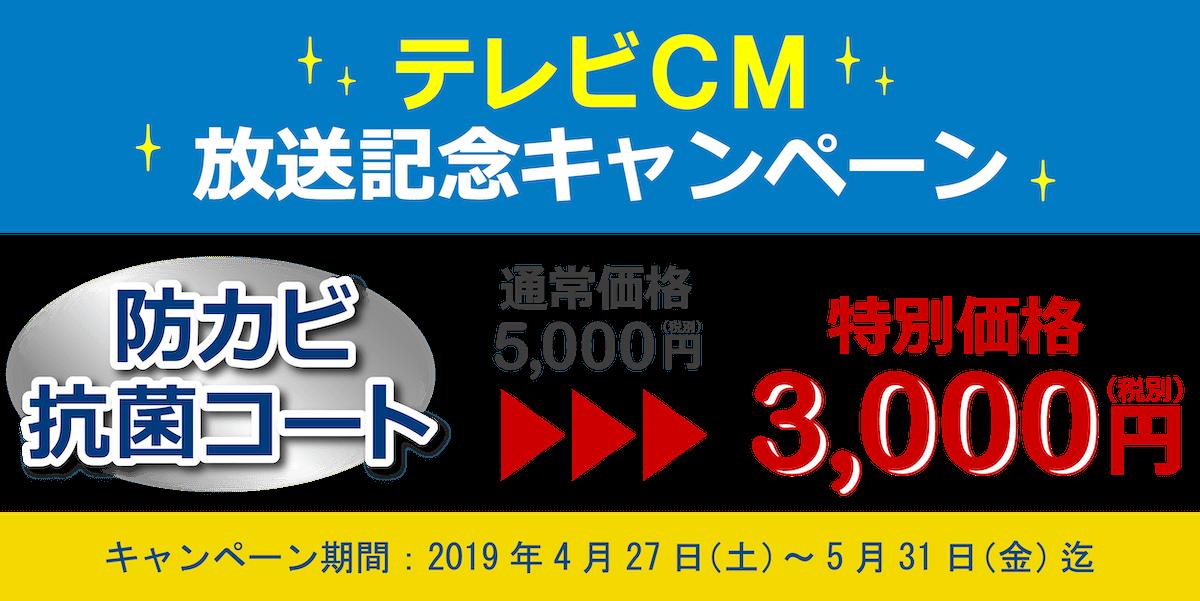 テレビCM放送キャンペーン