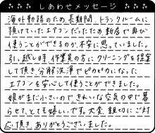 愛知県 M様からのしあわせメッセージ
