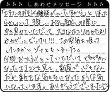 茨城県 W様からのしあわせメッセージ