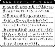 京都府 H様からのしあわせメッセージ