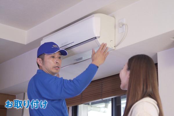 エアコンの取付