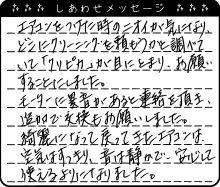富山県 I様からのしあわせメッセージ