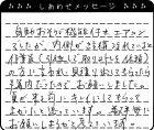 新潟県 H様からのしあわせメッセージ