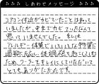 愛知県 S様からのしあわせメッセージ