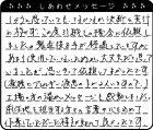 静岡県 S様からのしあわせメッセージ
