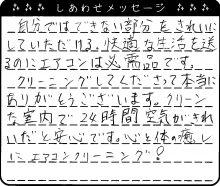 青森県 I様からのしあわせメッセージ