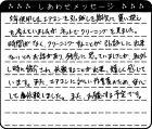 神奈川県 U様からのしあわせメッセージ