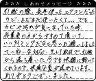大阪府 Y様からのしあわせメッセージ