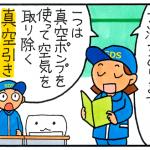 エアコン工事・真空引き
