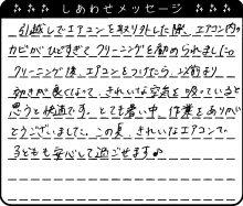 神奈川県 F様からのしあわせメッセージ