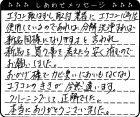 奈良県 S様からのしあわせメッセージ