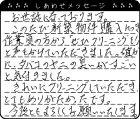 新潟県 A様からのしあわせメッセージ