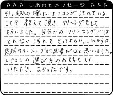 愛知県 A様からのしあわせメッセージ