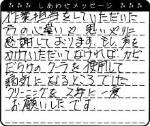 愛知県 N様からのしあわせメッセージ