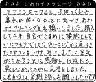 東京都 N様からのしあわせメッセージ
