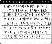 愛知県 O様からのしあわせメッセージ