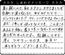 茨城県 S様からのしあわせメッセージ