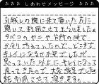 大阪府 I様からのしあわせメッセージ