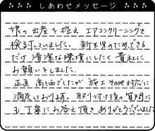 大阪府 T様からのしあわせメッセージ