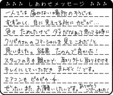 奈良県 H様からのしあわせメッセージ