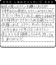 神奈川県 A様からのしあわせメッセージ
