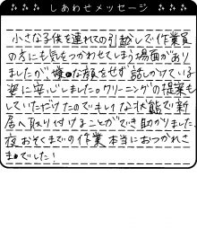 大阪府 N様からのしあわせメッセージ