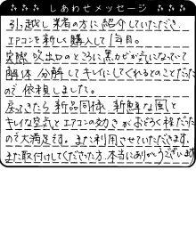 熊本県 K様からのしあわせメッセージ