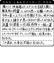 東京都 O様からのしあわせメッセージ