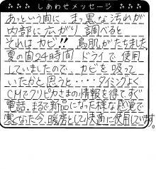 大阪府 W様からのしあわせメッセージ