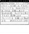 兵庫県 D様からのしあわせメッセージ