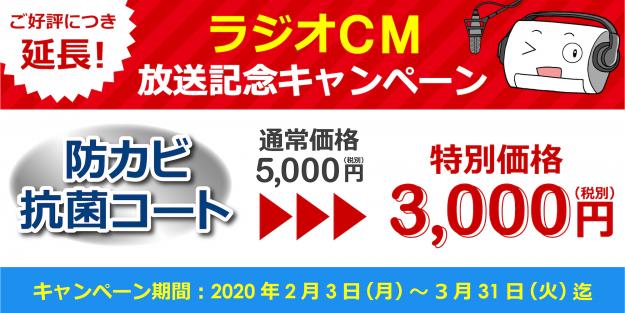 ラジオCM放送記念キャンペーン
