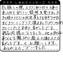 千葉県 F様からのしあわせメッセージ