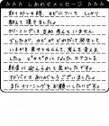 長野県 N様からのしあわせメッセージ