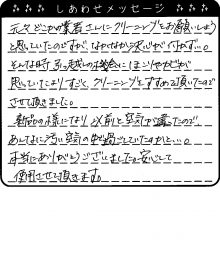 滋賀県 O様からのしあわせメッセージ