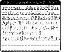 鳥取県 H様からのしあわせメッセージ